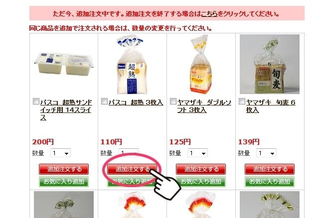 (3)商品一覧ページから、追加したい商品と数量を選んで「追加注文する」ボタンをクリックしてください。※この時、お気に入りや購入履歴からの追加注文はできませんので、ご注意下さい。