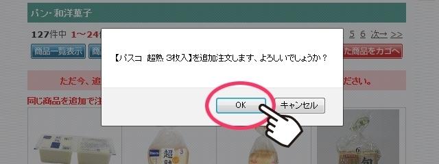 (4)「○○○○を追加注文します、これで注文確定しますか?」と確認のメッセージが表示されますので、注文を確定する場合は「OK」をクリックしてください。
