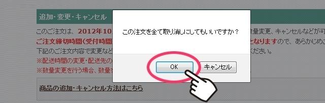 (3)「この注文を全て取り消しにしますか?」と確認のメッセージが表示されますので、確定する場合は「OK」をクリックしてください。