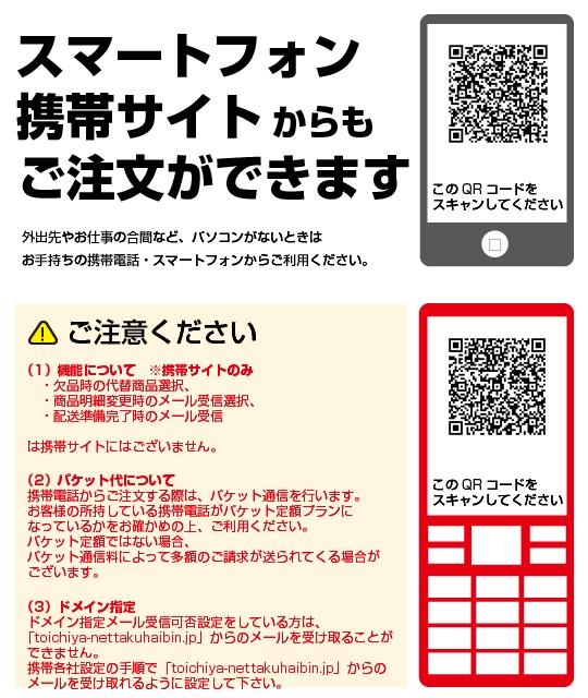 携帯サイトから、当サイト(https://www.toichiya-nettakuhaibin.jp/)へアクセスいただきますと、携帯用画面が表示されます。 ※携帯ご使用時のパケット通信代はお客様のご負担です。思わぬ高額の請求になりかねませんので、パケット定額コースへのご加入を強くお勧めいたします。